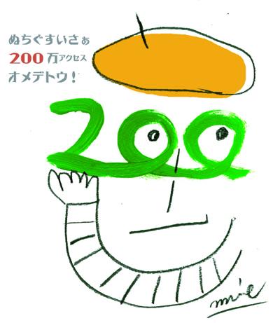 yacha200_s.jpg